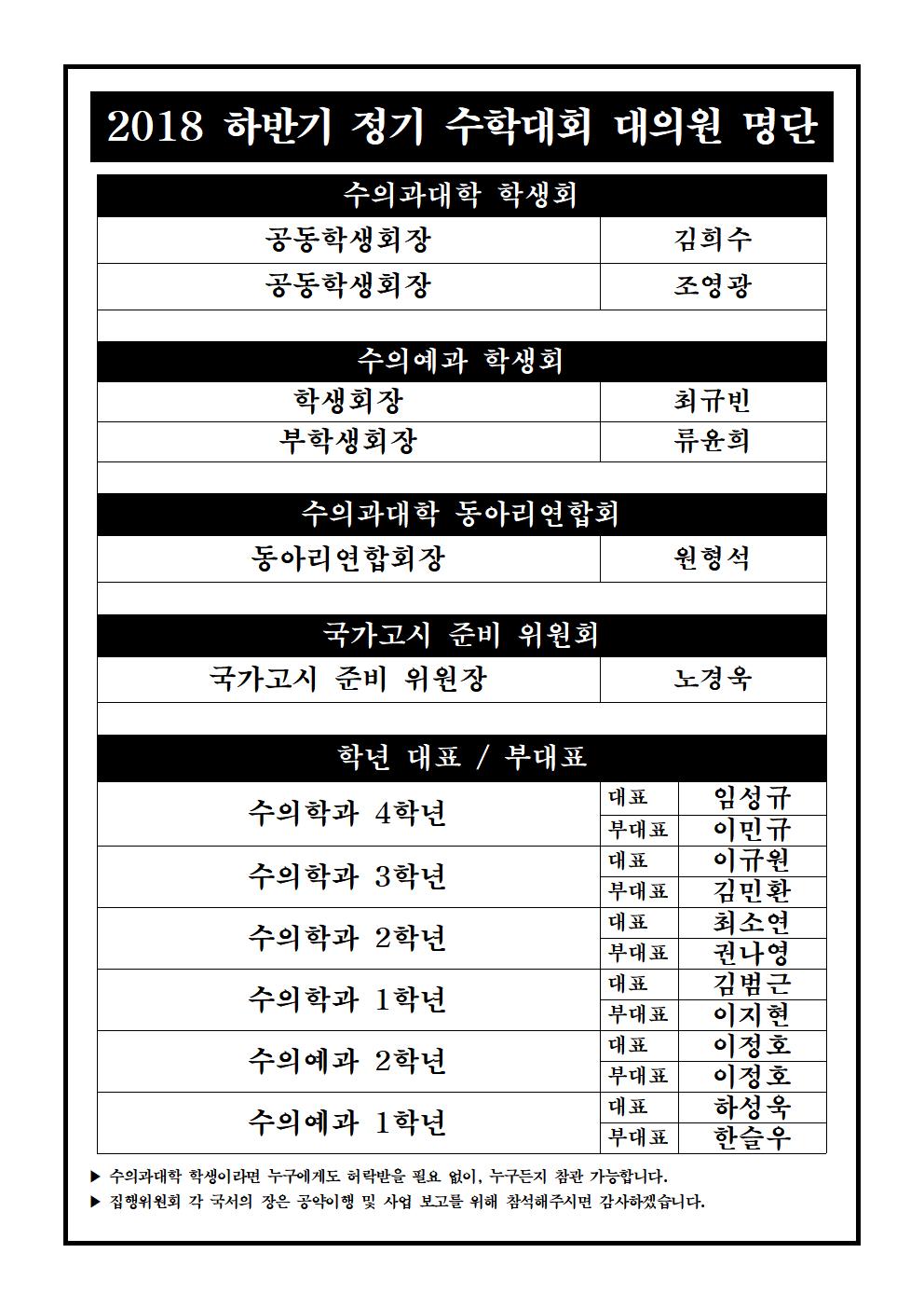20182정기수학대회2.png